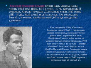 Василий Иванович Елькин (Иван Вась, Домна Вась) чужис 1912 вося июль 15-ӧд л