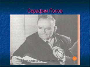 Серафим Попов