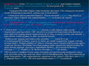 Серафим Попов чужис 1913 вося тöвшöр тӧлысь 8-ӧд лунӧ крестьянин семьяын Вӧл