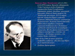 Вавилин Иван Михайлович (21.11.1911- 4.10.1975) чужис Вологда губерниялöн Ус