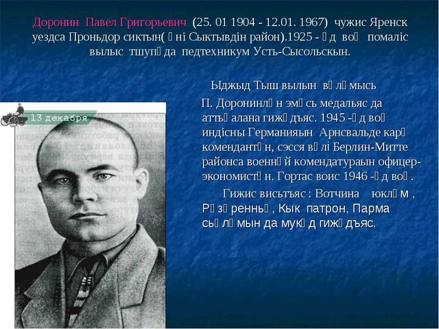 Доронин Павел Григорьевич (25. 01 1904 - 12.01. 1967) чужис Яренск уездса Про...