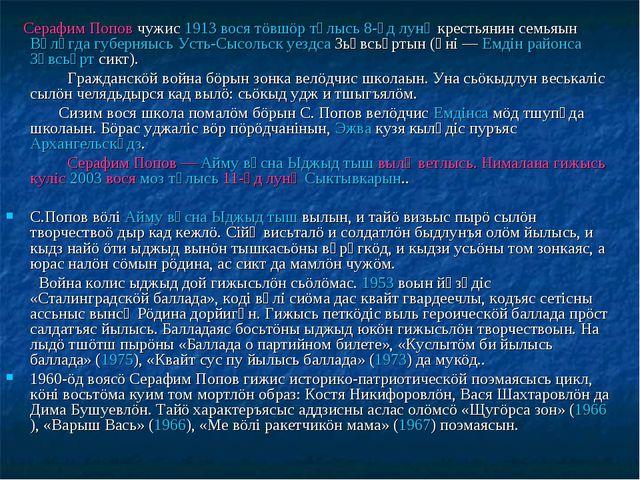 Серафим Попов чужис 1913 вося тöвшöр тӧлысь 8-ӧд лунӧ крестьянин семьяын Вӧл...