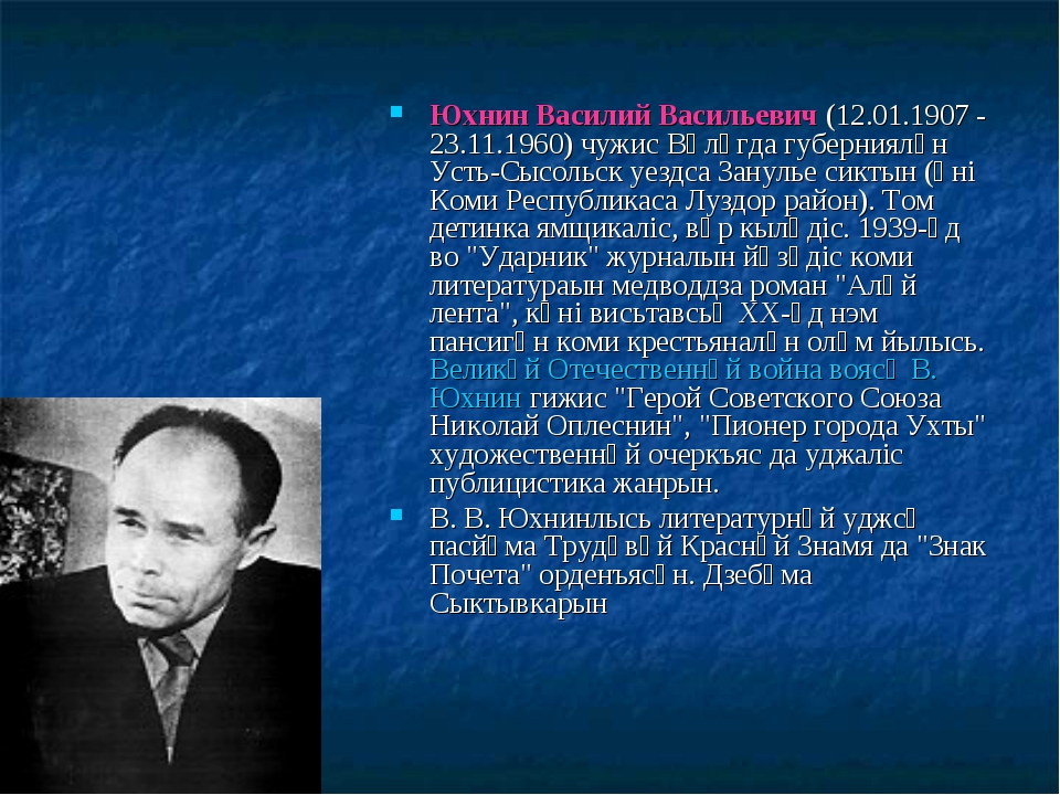 Юхнин Василий Васильевич (12.01.1907 - 23.11.1960) чужис Вӧлӧгда губерниялӧн...