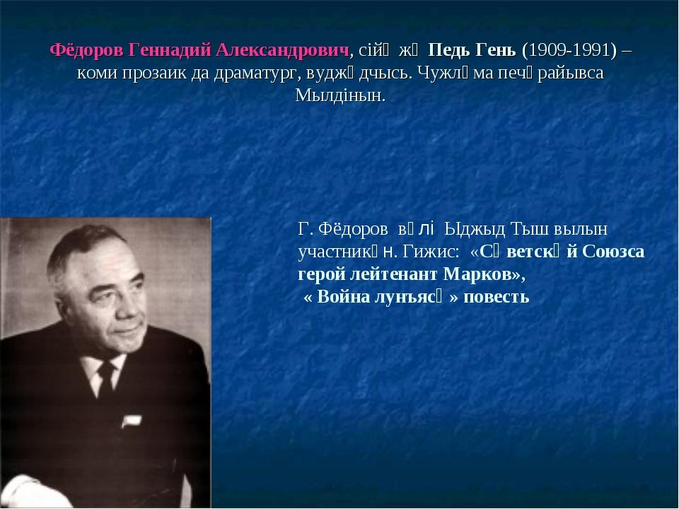 Фёдоров Геннадий Александрович, сійӧ жӧ Педь Гень (1909-1991) – коми прозаик...