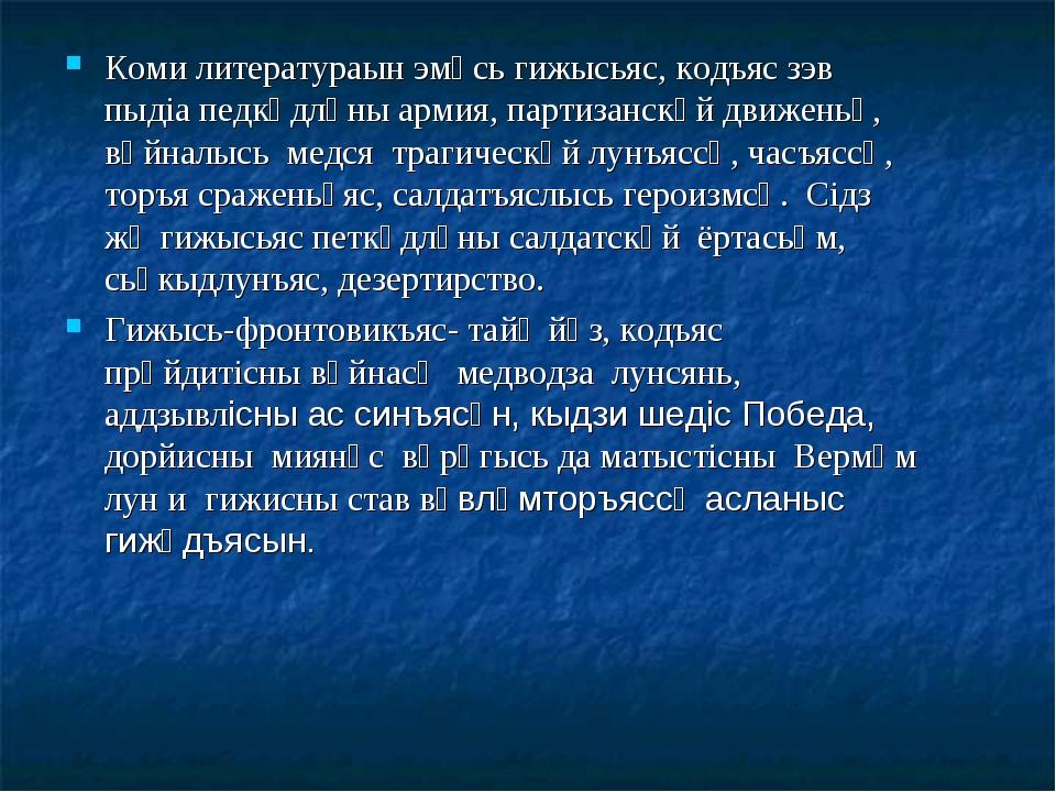 Коми литератураын эмӧсь гижысьяс, кодъяс зэв пыдіа педкӧдлӧны армия, партизан...