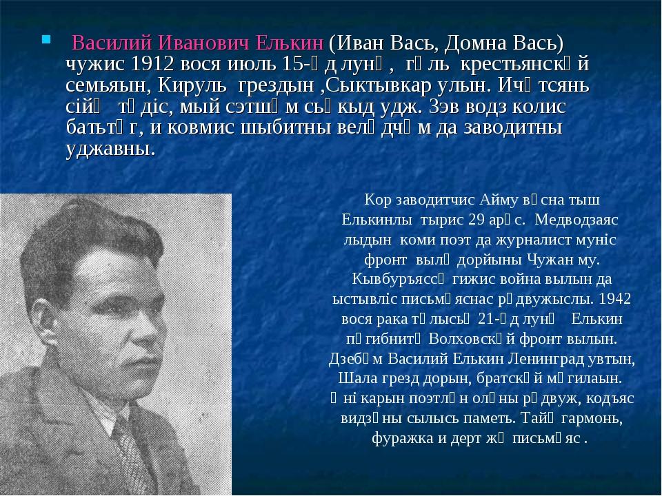 Василий Иванович Елькин (Иван Вась, Домна Вась) чужис 1912 вося июль 15-ӧд л...