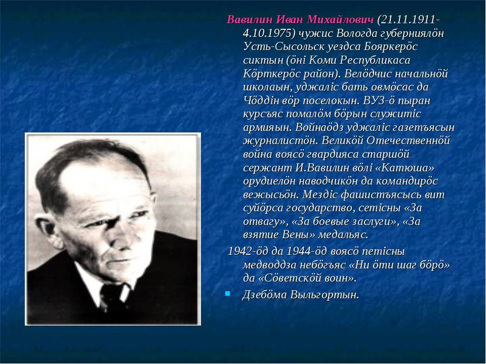 Вавилин Иван Михайлович (21.11.1911- 4.10.1975) чужис Вологда губерниялöн Ус...