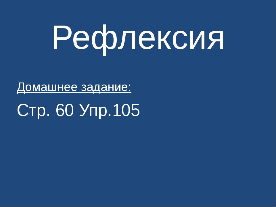 Рефлексия Домашнее задание: Стр. 60 Упр.105