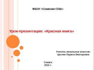 МБОУ «Славская СОШ» Учитель начальных классов: Цеслик Лариса Викторовна Славс