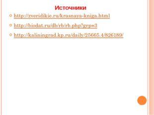 Источники http://zveridikie.ru/krasnaya-kniga.html http://biodat.ru/db/rb/rb.