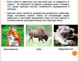 Если какие-то животные или растения уже не нуждаются в охране – их переносят