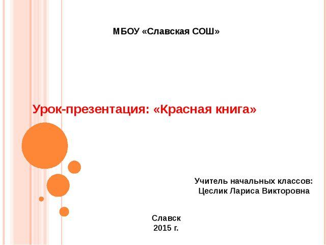 МБОУ «Славская СОШ» Учитель начальных классов: Цеслик Лариса Викторовна Славс...