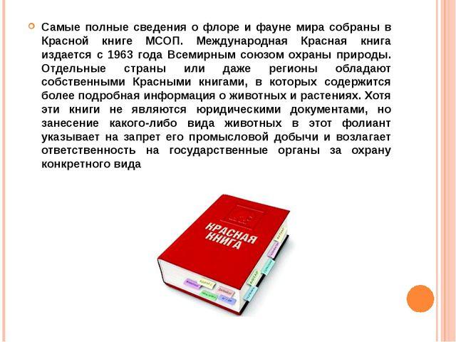 Самые полные сведения о флоре и фауне мира собраны в Красной книге МСОП. Межд...