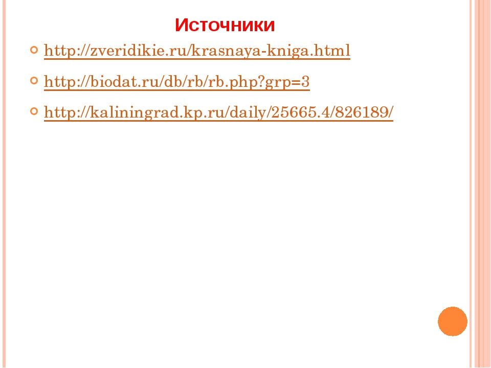 Источники http://zveridikie.ru/krasnaya-kniga.html http://biodat.ru/db/rb/rb....