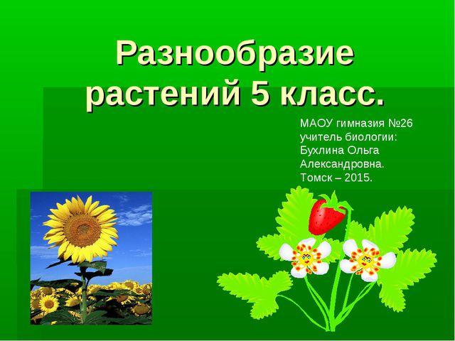 Разнообразие растений 5 класс. МАОУ гимназия №26 учитель биологии: Бухлина Ол...