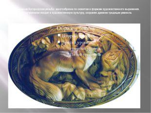 Современная Богородская резьба - многообразна по сюжетам и формам художествен
