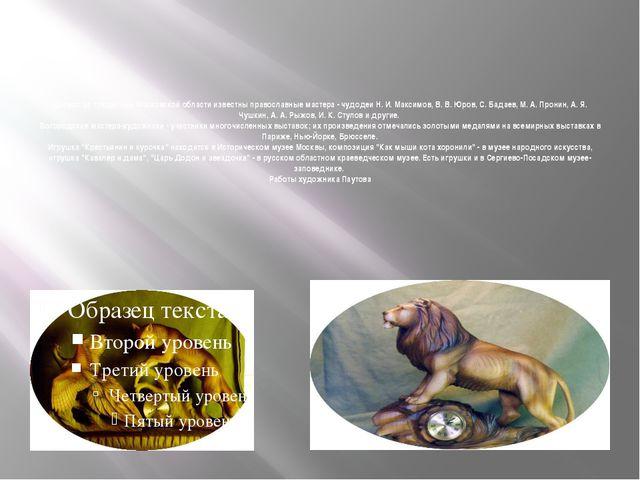 Далеко за пределами Московской области известны православные мастера - чудод...