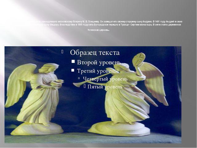 В середине 15 века село принадлежало московскому боярину М. Б. Плещееву. Он...