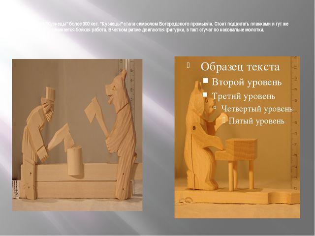 """Игрушке """"Кузнецы"""" более 300 лет. """"Кузнецы"""" стала символом Богородского промы..."""