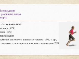 Повреждения в различных видах спорта Легкая атлетика ссадины (50%) раны (19%)