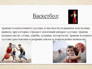 Баскетбол: травмы голеностопного сустава, в частности подвывихи или полные вы