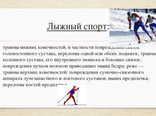 Лыжный спорт: травмы нижних конечностей, в частности повреждения связок голен