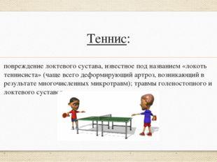 Теннис: повреждение локтевого сустава, известное под названием «локоть теннис