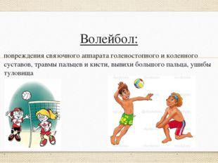 Волейбол: повреждения связочного аппарата голеностопного и коленного суставов