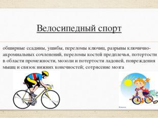 Велосипедный спорт обширные ссадины, ушибы, переломы ключиц, разрывы ключично