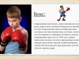 Бокс: повреждения кистей рук, переломы фаланг пальцев руки, периоститы тыльно