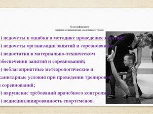 Классификация причин возникновения спортивных травм: 1) недочеты и ошибки в