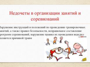 Недочеты в организации занятий и соревнований Нарушение инструкций и положени