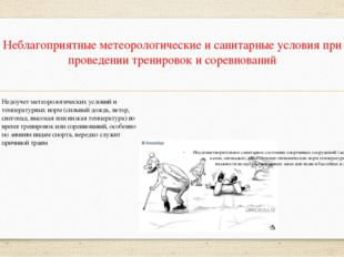 Неблагоприятные метеорологические и санитарные условия при проведении трениро