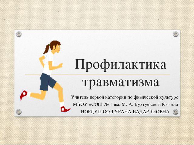 Профилактика травматизма Учитель первой категории по физической культуре МБОУ...