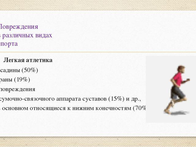 Повреждения в различных видах спорта Легкая атлетика ссадины (50%) раны (19%)...