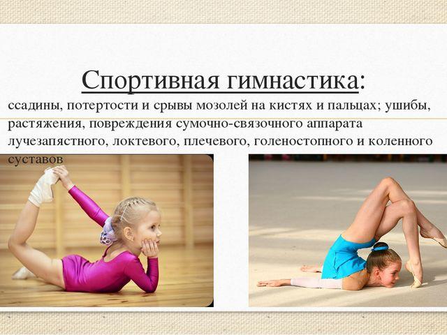 Спортивная гимнастика: ссадины, потертости и срывы мозолей на кистях и пальца...