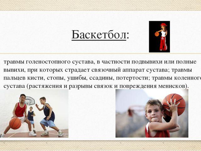 Баскетбол: травмы голеностопного сустава, в частности подвывихи или полные вы...