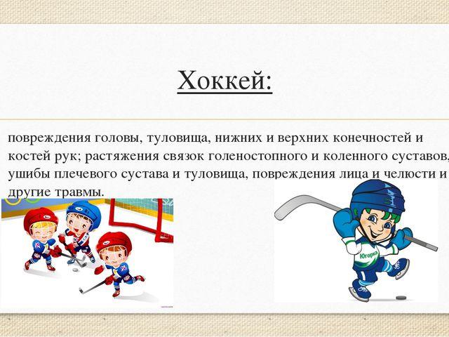 Хоккей: повреждения головы, туловища, нижних и верхних конечностей и костей р...