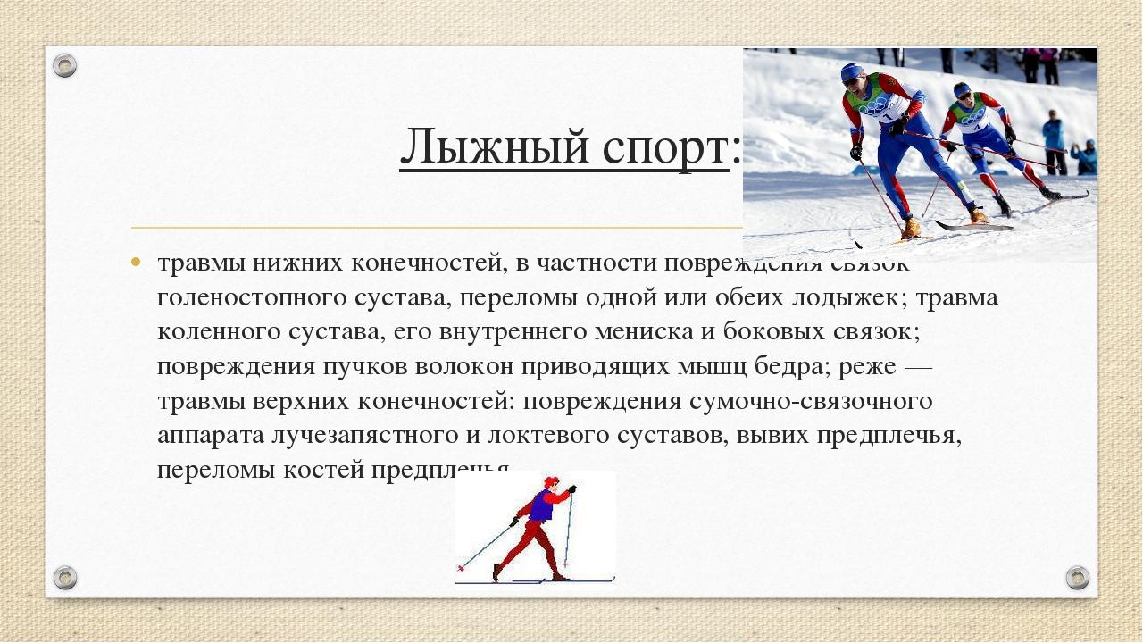 Лыжный спорт: травмы нижних конечностей, в частности повреждения связок голен...