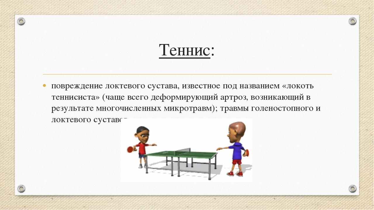 Теннис: повреждение локтевого сустава, известное под названием «локоть теннис...