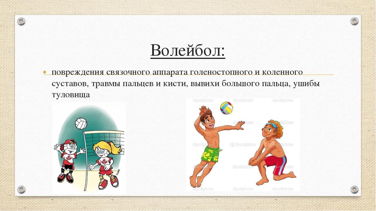Волейбол: повреждения связочного аппарата голеностопного и коленного суставов...