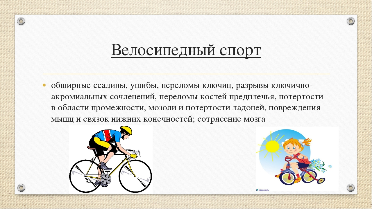 Велосипедный спорт обширные ссадины, ушибы, переломы ключиц, разрывы ключично...