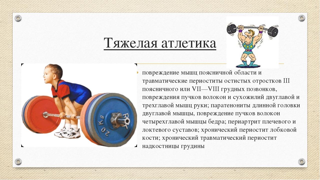 Тяжелая атлетика повреждение мышц поясничной области и травматические периост...