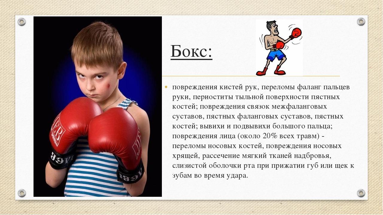 Бокс: повреждения кистей рук, переломы фаланг пальцев руки, периоститы тыльно...