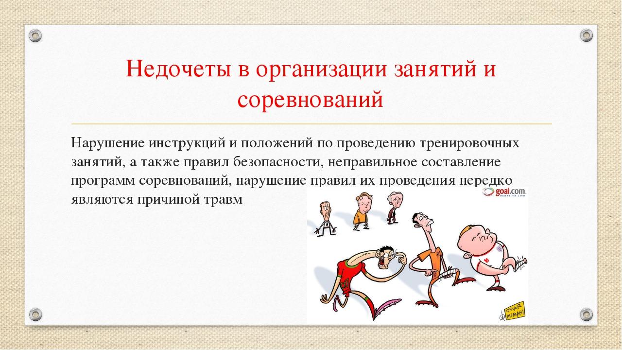 Недочеты в организации занятий и соревнований Нарушение инструкций и положени...