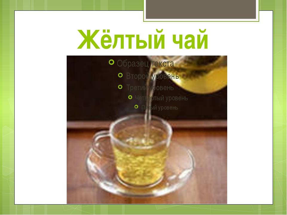Жёлтый чай