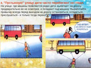 """6. """"Пустынную"""" улицу дети часто перебегают не глядя. На улице, где машины поя"""
