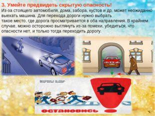 3. Умейте предвидеть скрытую опасность! Из-за стоящего автомобиля, дома, забо