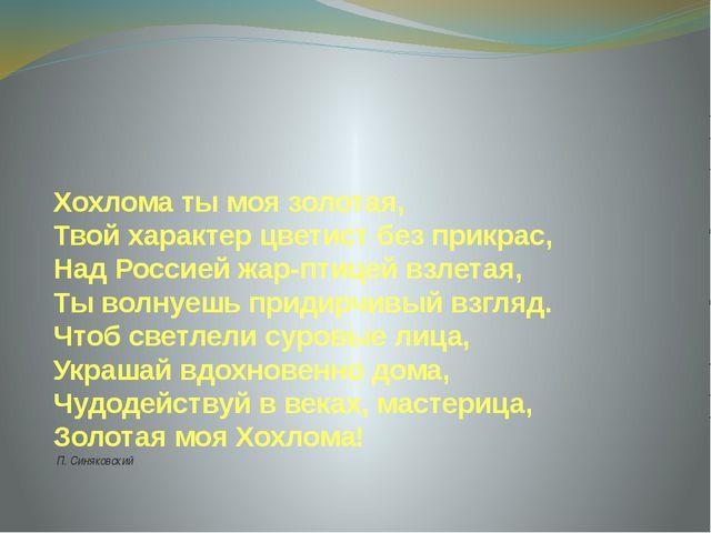 Хохлома ты моя золотая, Твой характер цветист без прикрас, Над Россией жар-пт...