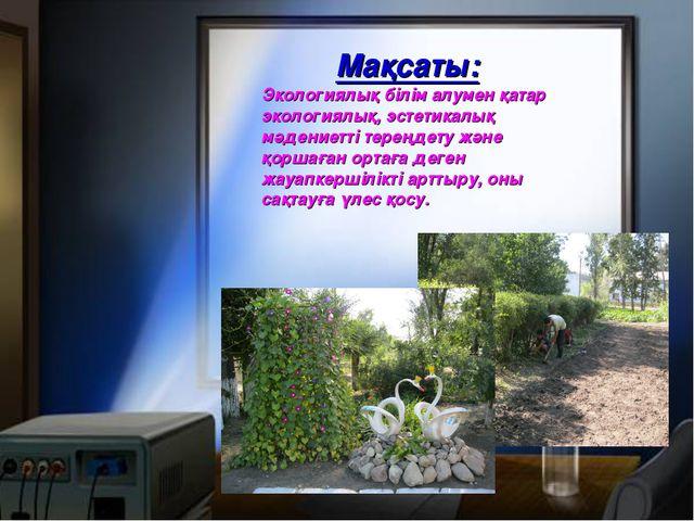 Мақсаты: Экологиялық білім алумен қатар экологиялық, эстетикалық мәдениетті...